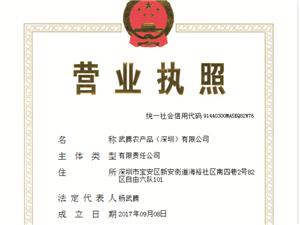 想開發深圳市場的農產品廠家進來看看
