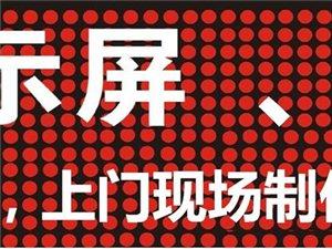 维修LED显示器LED液晶电视维修制作LED走子屏