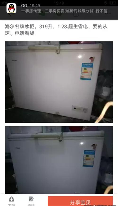 海尔冰箱冰柜