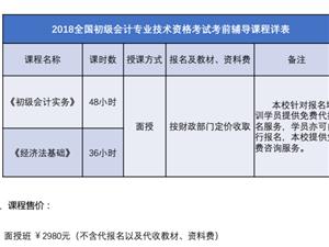 2018年江山市財務會計實戰訓練營