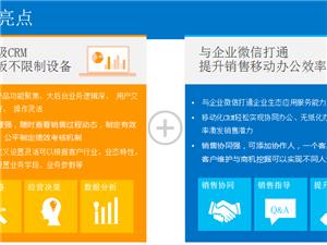 新動CRM客戶關系管理系統/OA/ERP合作加盟