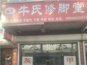 巴彦县牛氏修脚堂