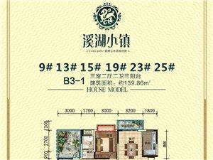 139.86平方米  三室两厅两卫三阳台