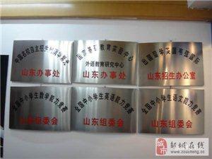 邹城博通,初中同步小班课程,全面提升,备战期中
