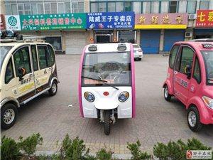 全新接孩子用的陆威王子牌三轮、四轮电动车