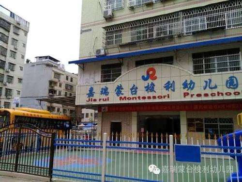 龙川县嘉瑞蒙台梭利幼儿园