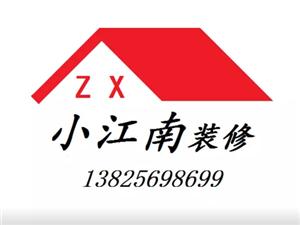 小江南装修家装,办公室,酒店,写字楼,厂房,商铺