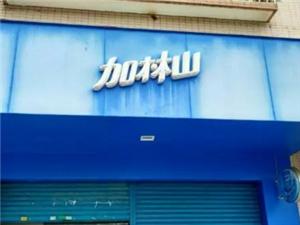 井岸永隆,加林山,怡宝桶装水直营店
