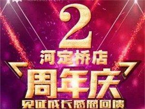 靜波瑜伽河定橋店二周年慶!連續7天每天一節免費公益