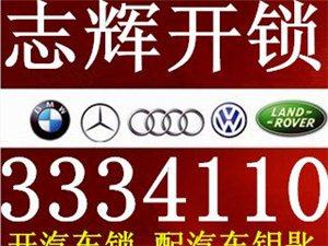 臨朐志輝專業匹配汽車智能卡3334110