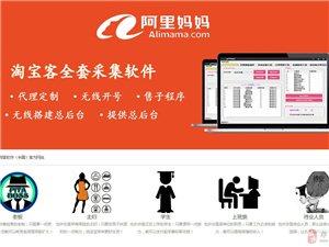 千珩科技店鋪淘寶客采集軟件定制(新增:拼多多軟件)