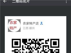 信豐微購網招加盟商