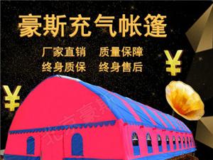 北京豪斯超大型充气帐篷房婚宴事宴流动酒席餐厅红白喜