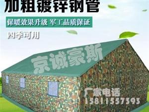 北京豪斯烧烤施工帐篷防雨水工程救灾工地军工民用帆布