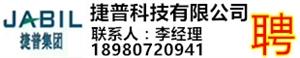 捷普〔成都〕科技有限公司