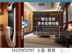 河南省三星密码锁总代理,三星指纹锁郑州招商加盟电话