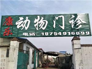 沂南县康乐宠物医院