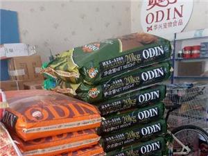 顶级彩票市奥丁系列犬粮猫粮专卖