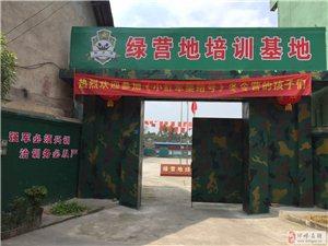 绿营地素质拓展训练基地为您提供拓展培训服务