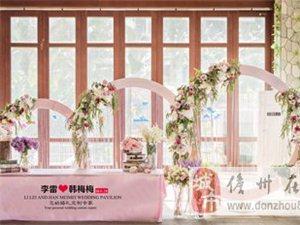 婚礼策划工作室