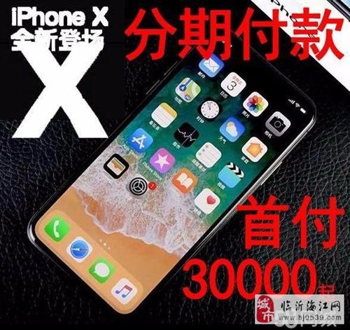 苹果X现货8388起可分期付款可以旧换新