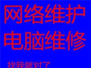 瀘州電腦維護_瀘州電腦維護_長期電腦維護_IT服務