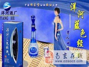 低价批发洋河酒,梦之蓝、天之蓝、海之蓝。