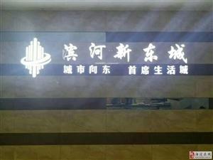 涞水滨河新东城商铺12.6万元