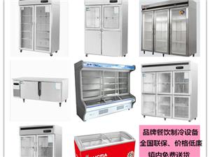 销售品牌各种空调冰箱展示柜等,定制设计冷库、海鲜机