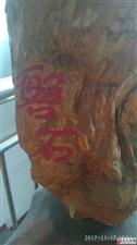 木化石带底座出售