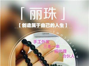 丽珠工艺品有限公司长期招聘兼职、代理