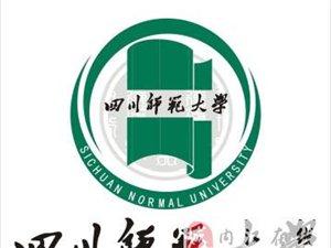 自考四川师范大学1.5年毕业咨询黄老师