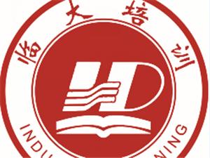 临沂大学2018年成人高考函授招生简章