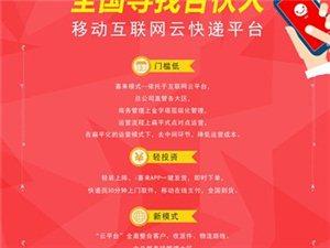 |喜来快递|中国首家移动互联网云快递平台-招募全国
