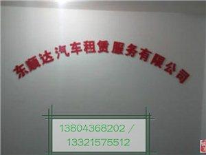 东顺达汽车租赁公司出租各种高中低档轿车租车公司