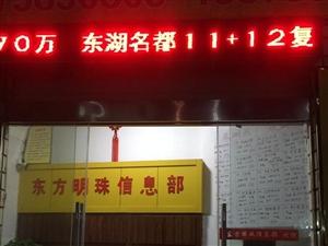 东湖名都4楼中装有证只卖70万