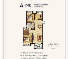 三房两厅一厨一卫