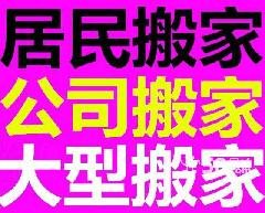 太阳城鑫旺专业搬家公司,专业快捷,省心省力