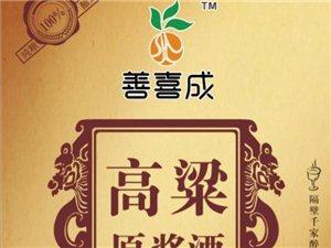 出售纯高粱原浆酒(送货上门)