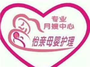 南京怡亲百家店专业母婴护理师24小时服务