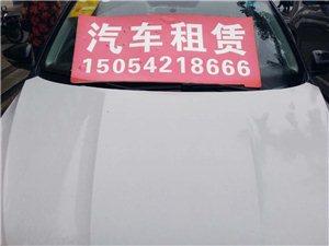 领航者汽车租赁