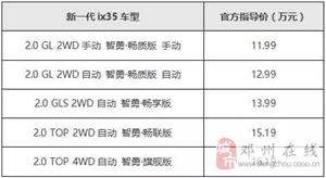 11.99万起,新一代ix35开启北京现代智慧新时