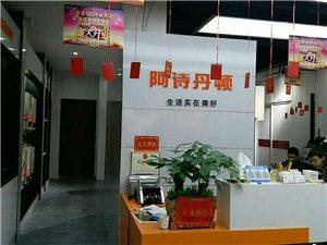 阿诗丹顿长阳首家厨房体验店于2017年11月21日盛大开业