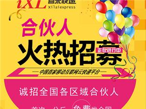 中国首家移动互联网云快递平台招募全国合伙人-喜来快