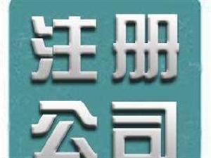 南京六合新公司注册哪家代办公司做得比较好