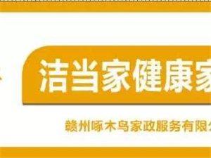 贛州潔當家家政服務有限公司