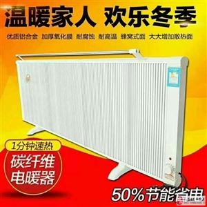 出售碳纤维电暖器
