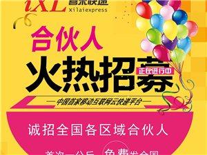 中国首家移动互联网云快递平台-|喜来快递|招商活动