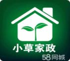 小草家政-全城服務-家庭 開荒 物業保潔,家具清洗