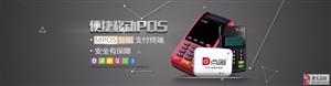 移动手机POS机免费领取限量1000台信用卡用